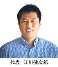 代表 江川健次郎