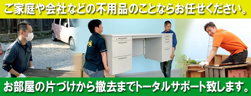 ご家庭や会社などの不用品のことならお任せください。お部屋の片付けから撤去までトータルサポート致します。